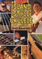 ISLAND STYLE UKULELE INSTRUCTIONAL DVD